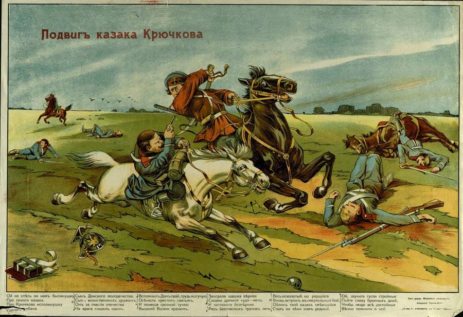 Подвиг казаков в Первой Мировой войне.