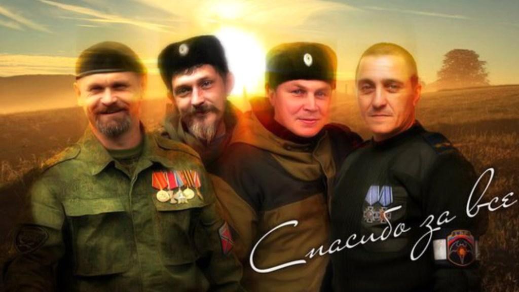 Герои Войска Донского.
