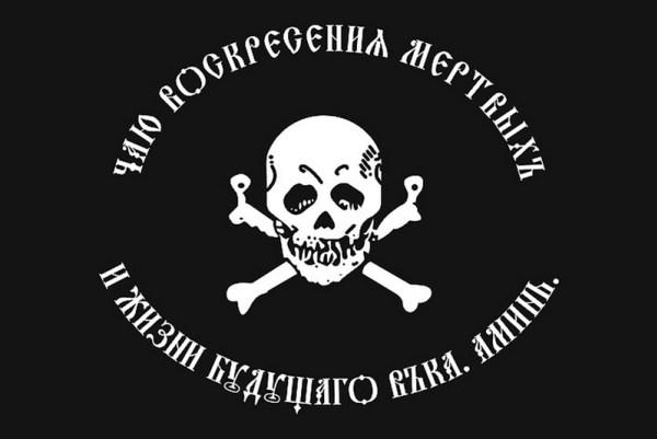 Баклановский флаг.
