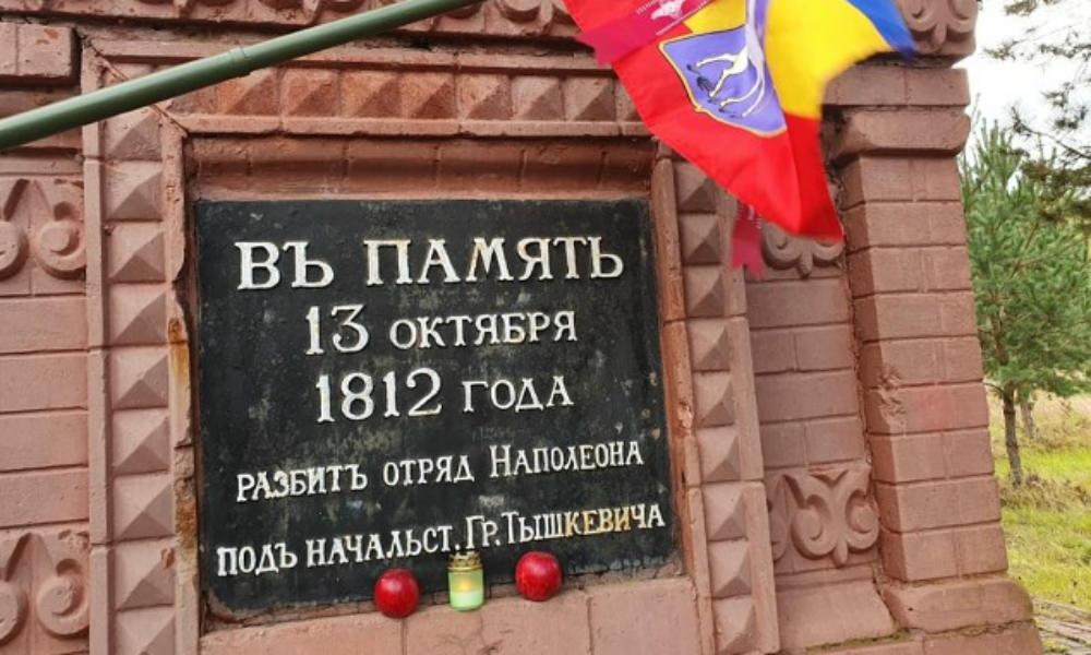 """13 октября по приглашению Наро-Фоминского отдела МОКО МОО """" Союз донских казаков"""" состоялось торжественное мероприятие по возложению цветов к мемориалу, посвященному сражению при Медыни 13 октября 1812 года."""