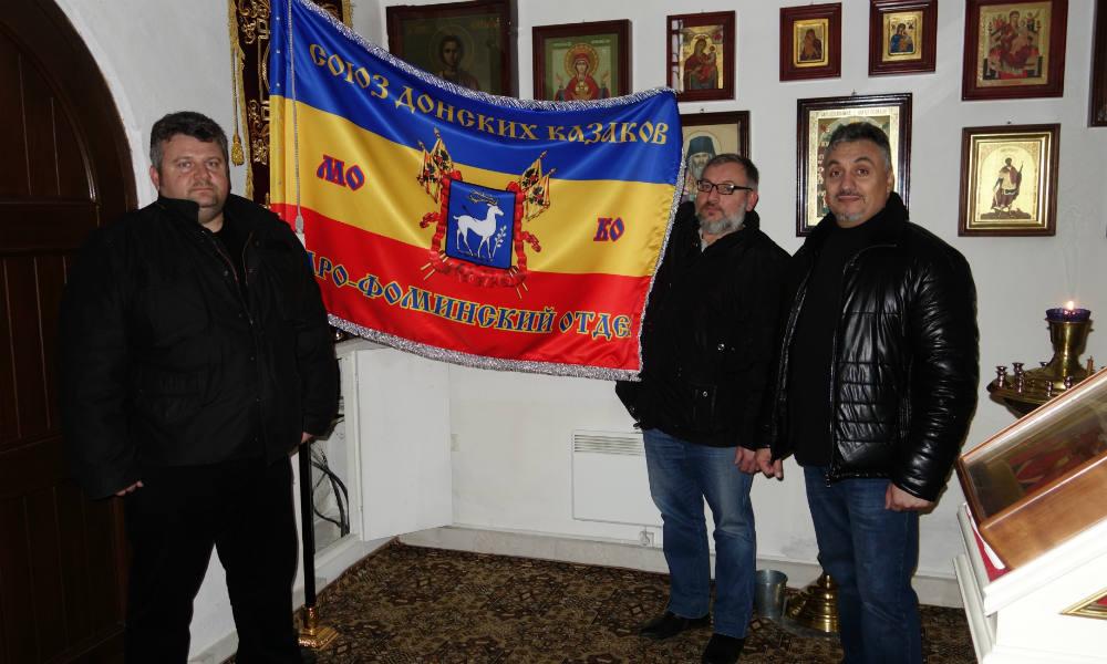 Знамя Наро-Фоминского отдела в храме.