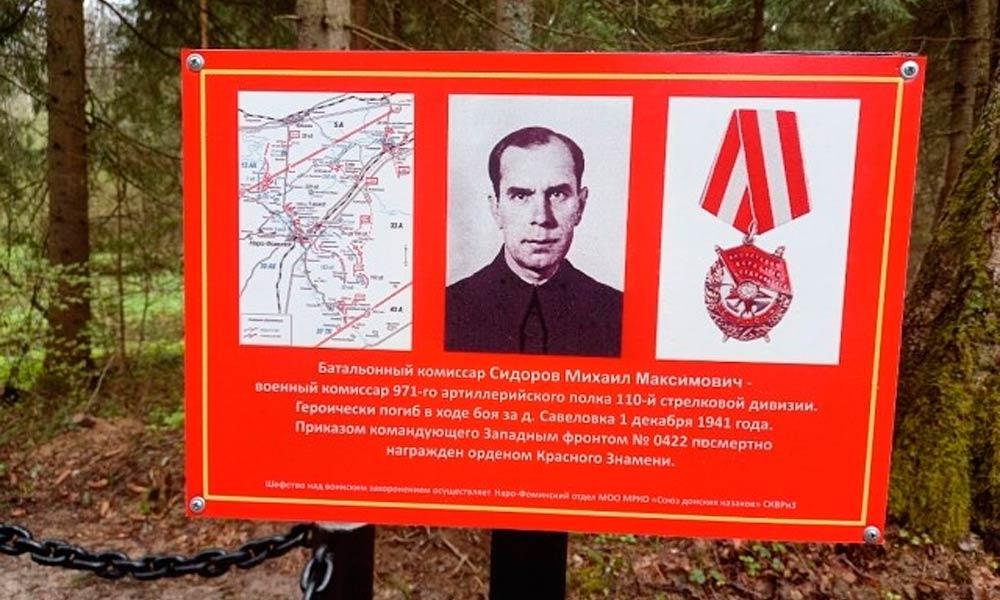 Казаки установили табличку у могилы героя.